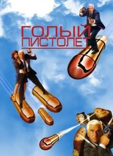 Голый пистолет 2 1/2: Запах страха - фильм (1991) на сайте о хорошем кино Устрица