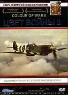 Цвет войны 2. Великобритания во Второй Мировой - фильм (2006) на сайте о хорошем кино Устрица